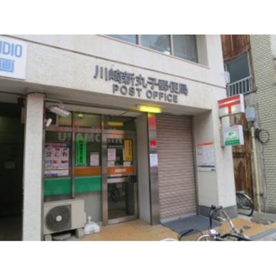 郵便局「川崎新丸子郵便局まで229m」川崎新丸子郵便局