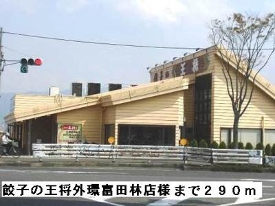 餃子の王将外環富田林店様まで290m