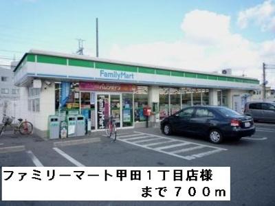 ファミリーマート甲田1丁目店様まで700m