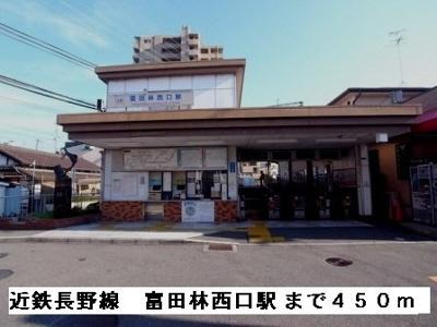 近鉄長野線富田林西口駅まで450m