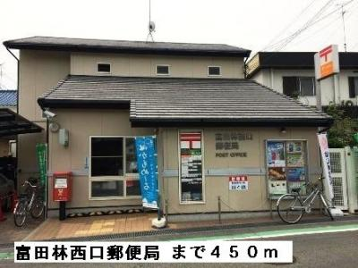 富田林西口郵便局まで450m