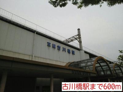 古川橋駅まで600m