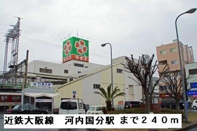 近鉄大阪線河内国分駅まで240m