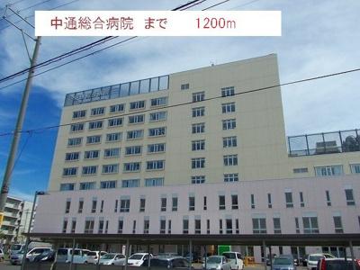 中通総合病院まで1200m