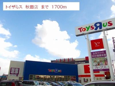 トイザらス 秋田店まで1700m