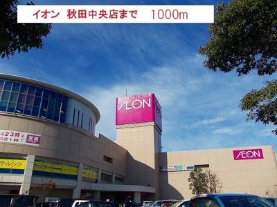 イオン 秋田中央店まで1000m