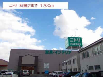 ニトリ 秋田店まで1700m