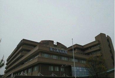 高知病院(国立病院機構)まで1100m