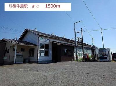 羽後牛島駅まで1500m