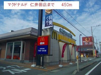 マクドナルド 仁井田店まで450m