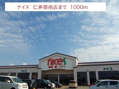 ナイス 仁井田南店まで1000m