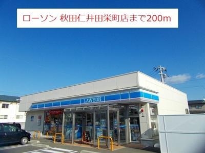 ローソン秋田仁井田栄町店まで200m