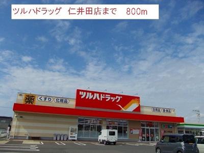 ツルハドラッグ 仁井田店まで800m