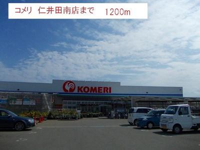 コメリ 仁井田南店まで1200m