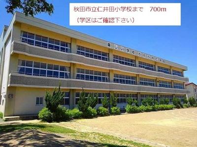秋田市立仁井田小学校まで700m