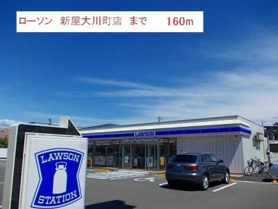 ローソン 新屋大川町店まで160m