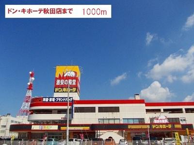 ドン・キホーテ 秋田店まで1000m