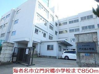 海老名市立門沢橋小学校まで850m