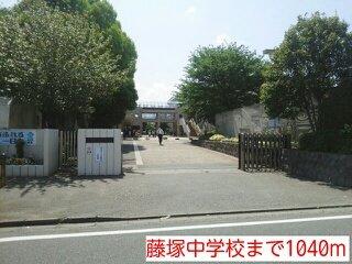 藤塚中学校まで1040m