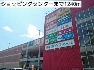 ショッピングセンターまで1240m