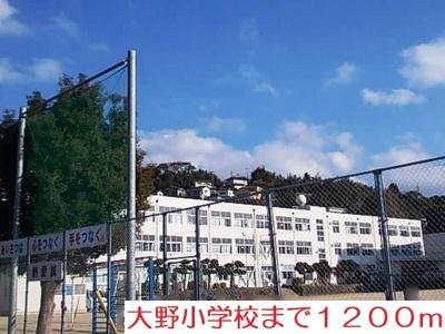 大野小学校まで1200m