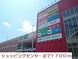 大野モールまで1700m