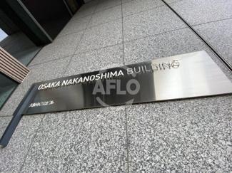 大阪中之島ビル ランドマーク
