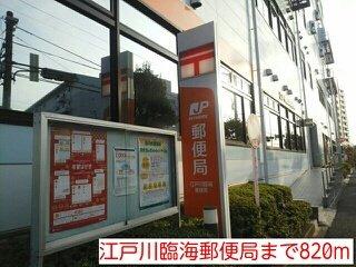 江戸川臨海郵便局まで820m