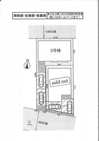 【区画図】●当社は新築一戸建の仲介手数料 無料です● 新築一戸建て 全2棟 ゆりのき台4丁目 全室南向きの明るい新築一戸建てです!