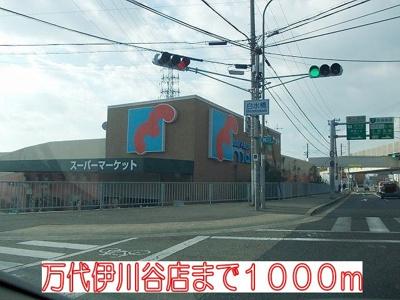 スーパー万代伊川谷店まで1000m
