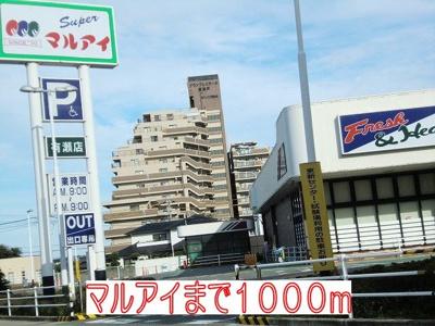 スーパーマルアイ有瀬店まで1000m
