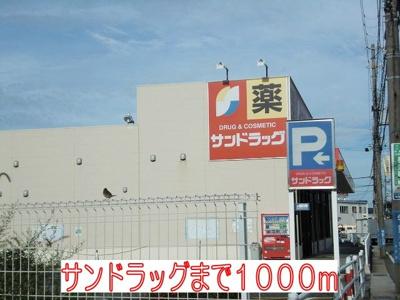 サンドラッグ伊川谷店まで1000m