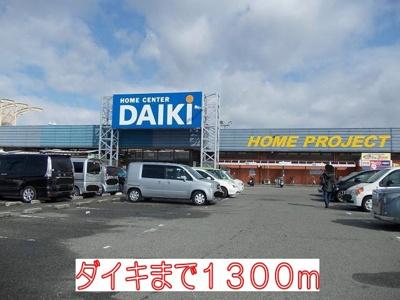 ダイキまで1300m