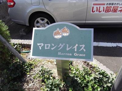 【その他共用部分】マロングレイス