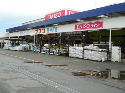 ホームプラザナフコ 西神戸店まで1500m