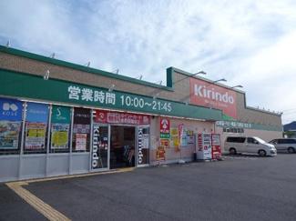 キリン堂揖保川店(ドラッグストア)まで1,300m