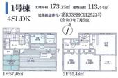 和田町1号地の画像