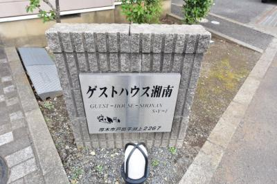 【その他】ゲストハウス湘南S・Y-Ⅰ