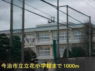 今治市立立花小学校まで1000m