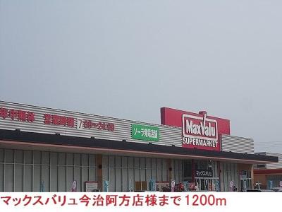 マックスバリュ今治阿方店様まで1200m