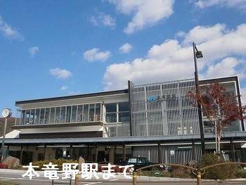 姫新線本竜野駅まで2200m