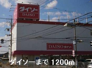 ダイソーまで1200m