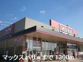 マックスバリュまで1300m