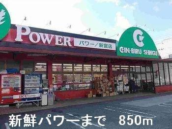 新鮮パワーまで850m