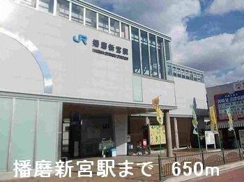 播磨新宮駅まで650m