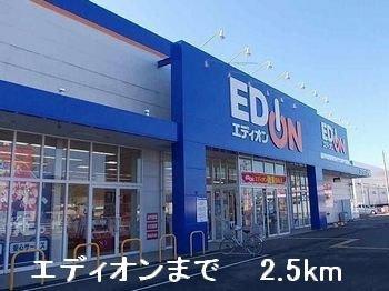 エディオンまで2500m