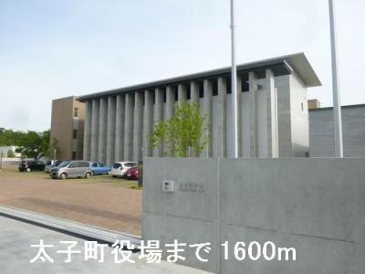 太子町役場まで1600m