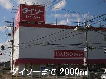 ダイソーまで2000m