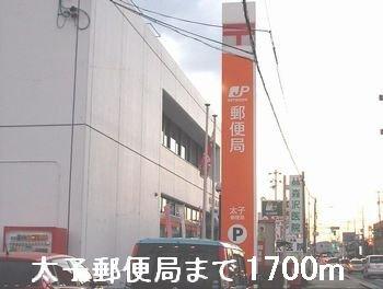 太子郵便局まで1700m