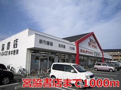 宮脇書店まで1000m